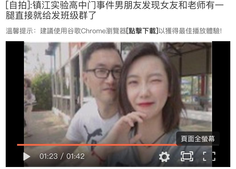 江苏镇江实验高中门事件,系男友把自拍视频发班级群