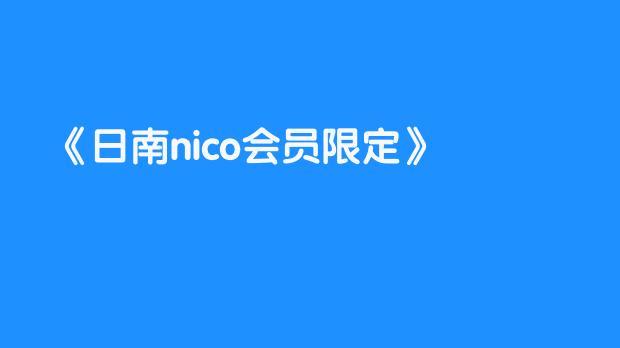 日南nico会员限定
