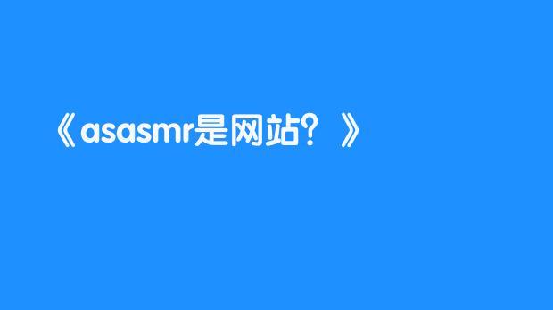 asasmr是什么网站?