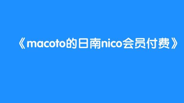 macoto的日南nico会员付费