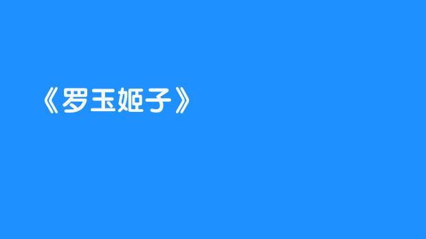 罗玉姬子参加温泉活动泳装秀出傲人身材!惨遭官方B类三次!