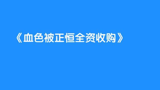 """""""秋枫不想做公会了!""""主播666宣布血色被正恒100%全资收购!"""