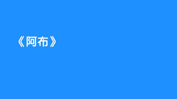 """虎牙集梦阿布透露18号会有""""神秘超皇""""给自己刷满亲密!"""