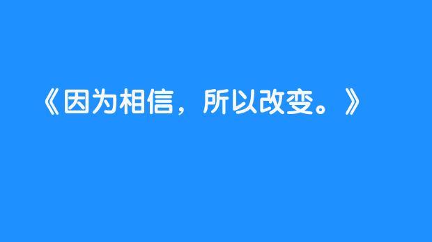 如果有未来,不忘初心,做积极的网络亚文化!