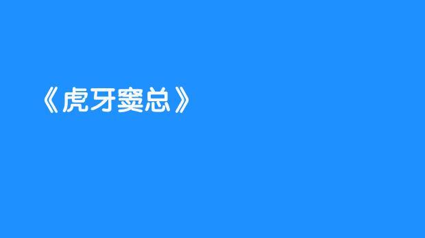 """虎牙窦总遭组织水友追骂""""牛马小象""""!"""