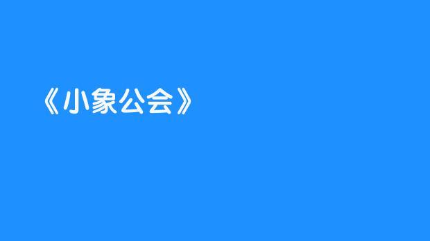 督察部门出动,小象公会主播窦雨潇网络赌博案最新进展