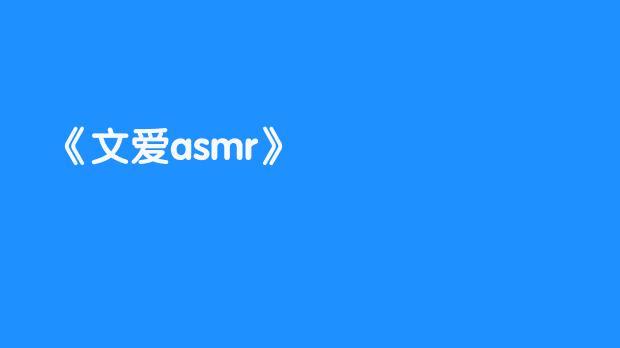 声控声优语音视频哄睡助眠 | 文爱ASMR福利