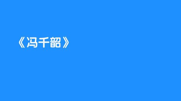 冯千韶15万寻狗,集梦会长自曝被冯千韶开怼