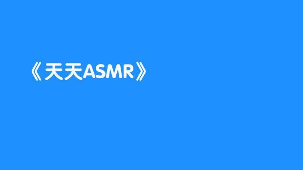 魔音贯耳、颅内高潮:天天ASMR