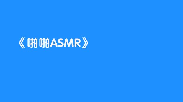 啪啪ASMR