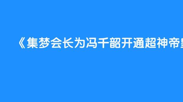 集梦会长为冯千韶开通超神帝皇