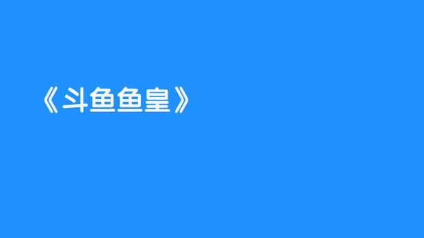 斗鱼鱼皇前女友成为跳嫂?超管首次为主播点赞!