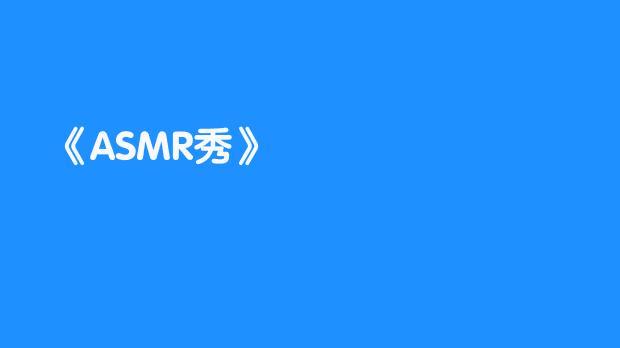 ASMR秀-asmrshow视频资源收集站